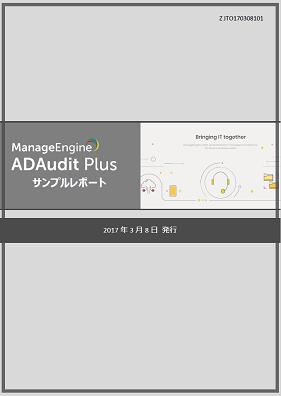 ADAudit Plusサンプルレポート