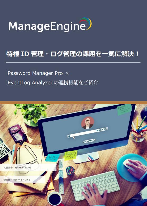 統合ログ管理/簡易SIEMソフト EventLog Analyzerのコリレーション機能